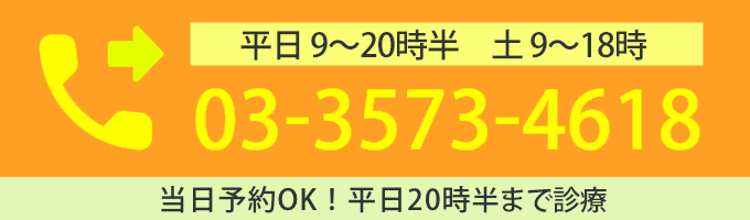 03-3573-4618