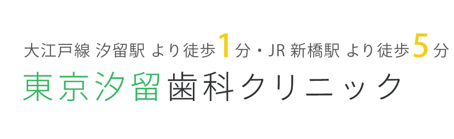 東京汐留歯科クリニック