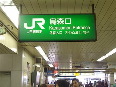 JR新橋駅烏森口
