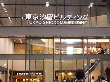 東京汐留ビルディング内へ。
