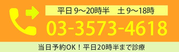 東京汐留歯科 電話番号 0335734618